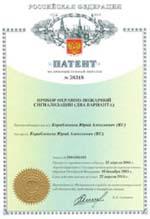 Патентная заявка